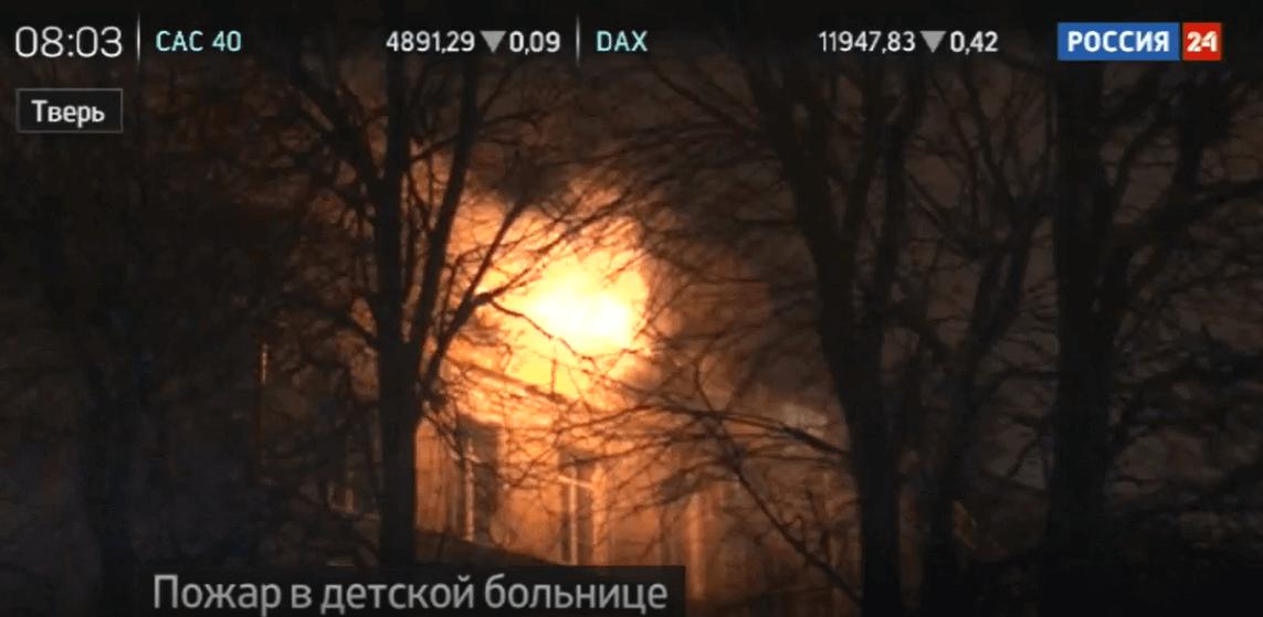 Тверской пожар попал на федеральные телеканалы
