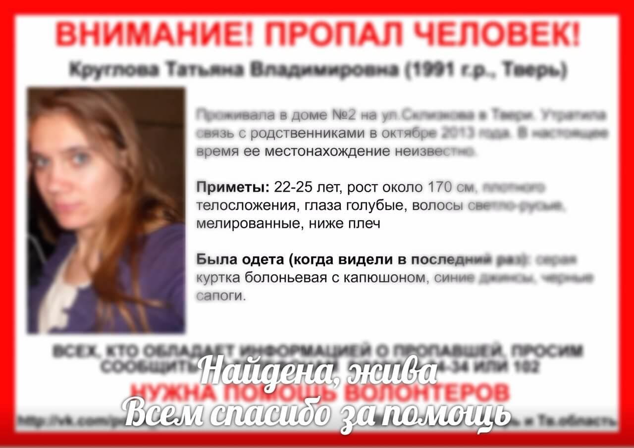 Татьяна Круглова, пропавшая в Твери в 2013 году, найдена живой