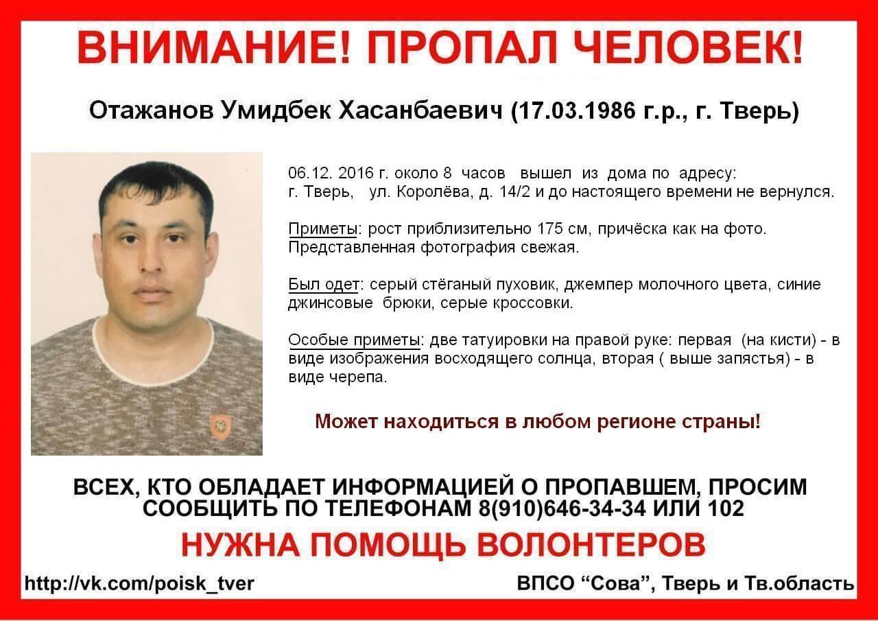В Твери пропал 30-летний мужчина