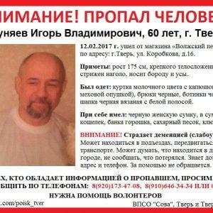 фото (Найден, жив) В Твери вновь пропал Игорь Буняев