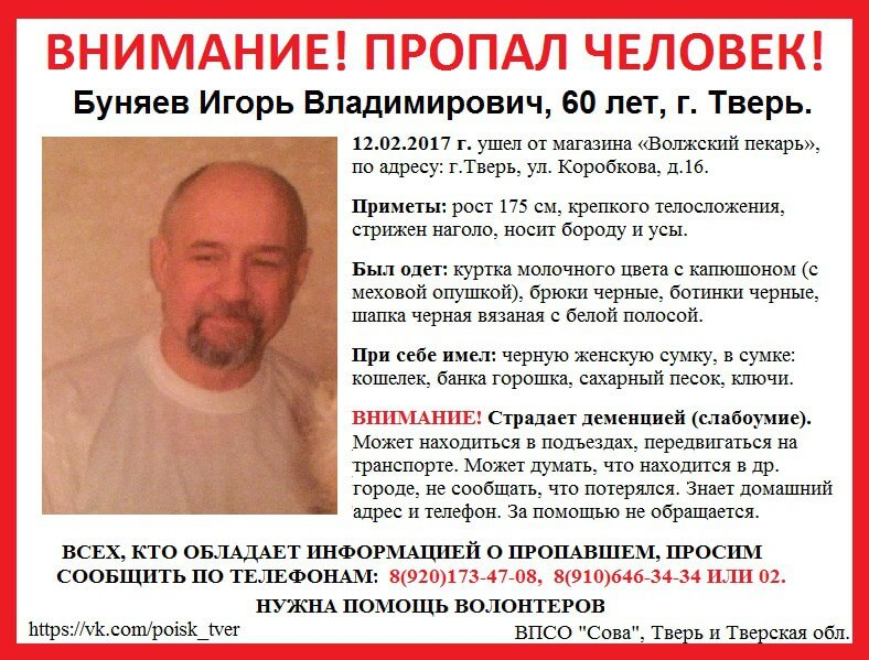 (Найден, жив) В Твери вновь пропал Игорь Буняев