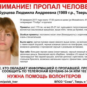 фото (Найдена, жива) В Твери пропала Людмила Бурцева