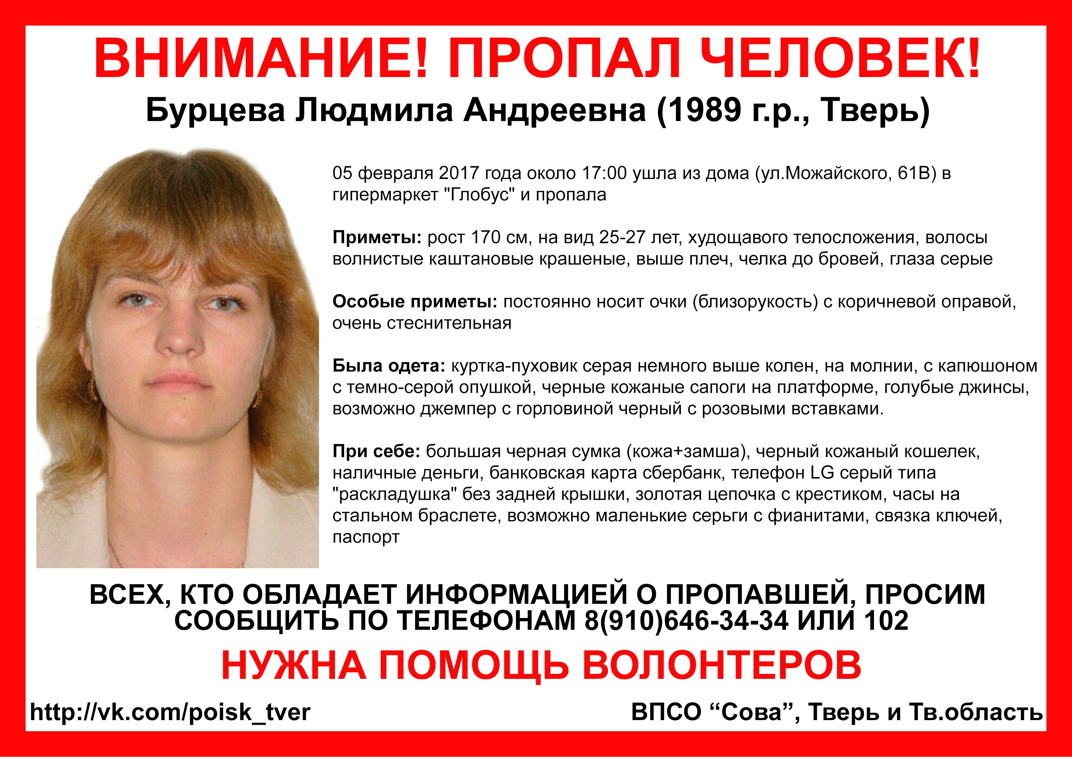 (Найдена, жива) В Твери пропала Людмила Бурцева