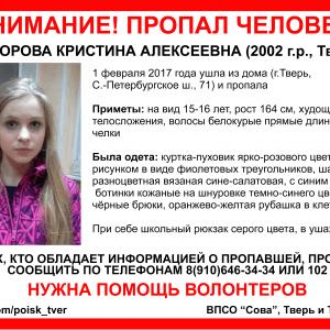 фото (Найдена, жива) В Твери пропала Кристина Федорова