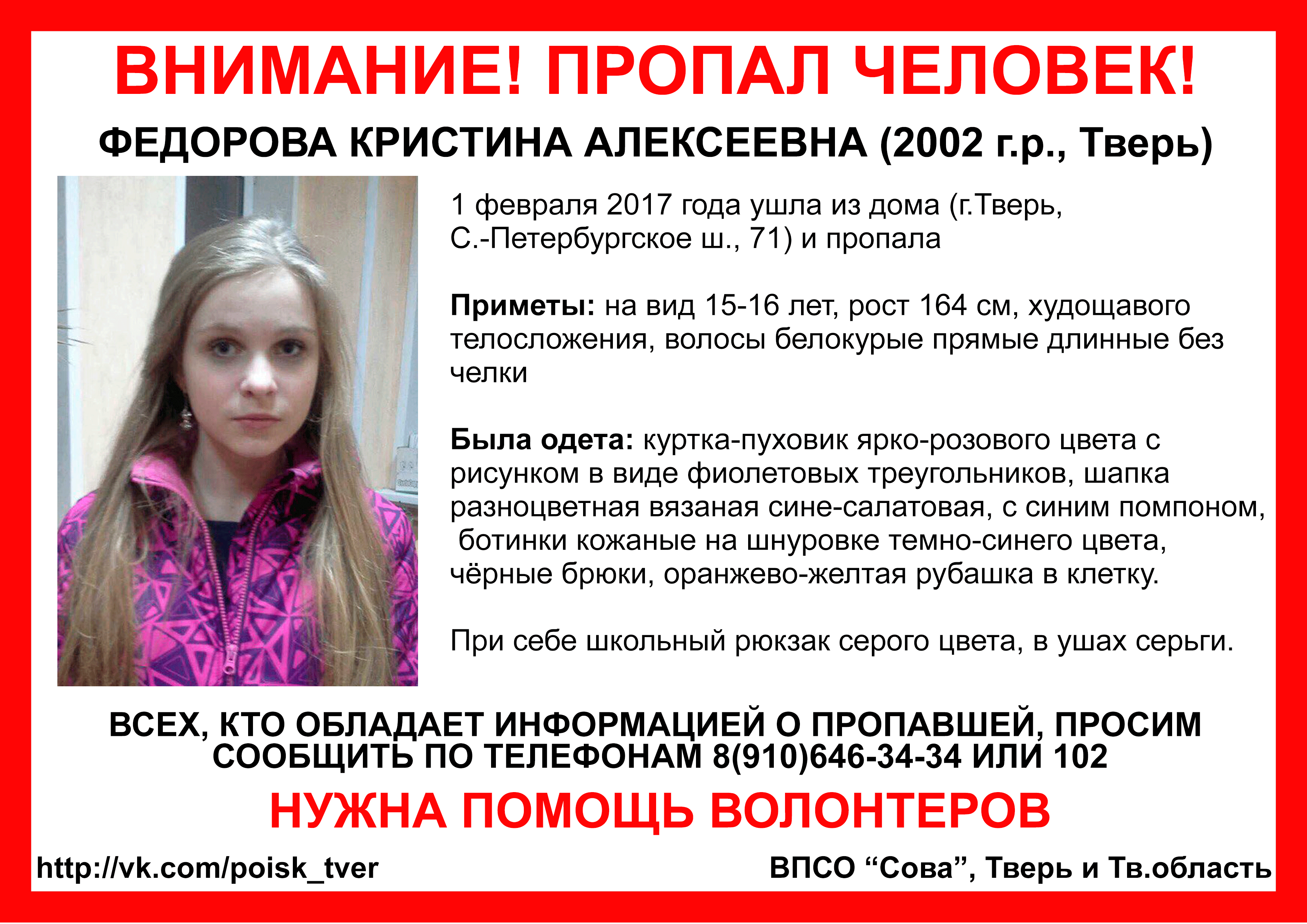 (Найдена, жива) В Твери пропала Кристина Федорова