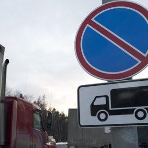 фото В Торжке временно ограничат движение большегрузного транспорта