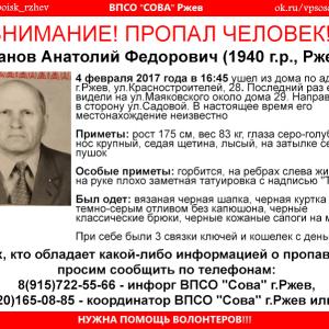 фото (Найден, жив) В Ржеве пропал Анатолий Иванов