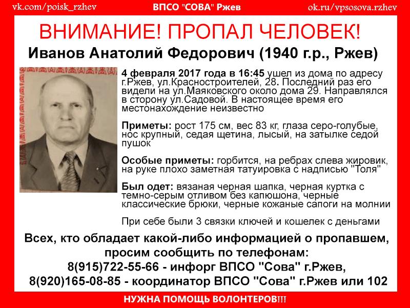 (Найден, жив) В Ржеве пропал Анатолий Иванов