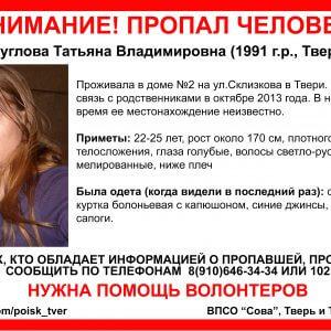 фото В Твери разыскивают пропавшую без вести Татьяну Круглову
