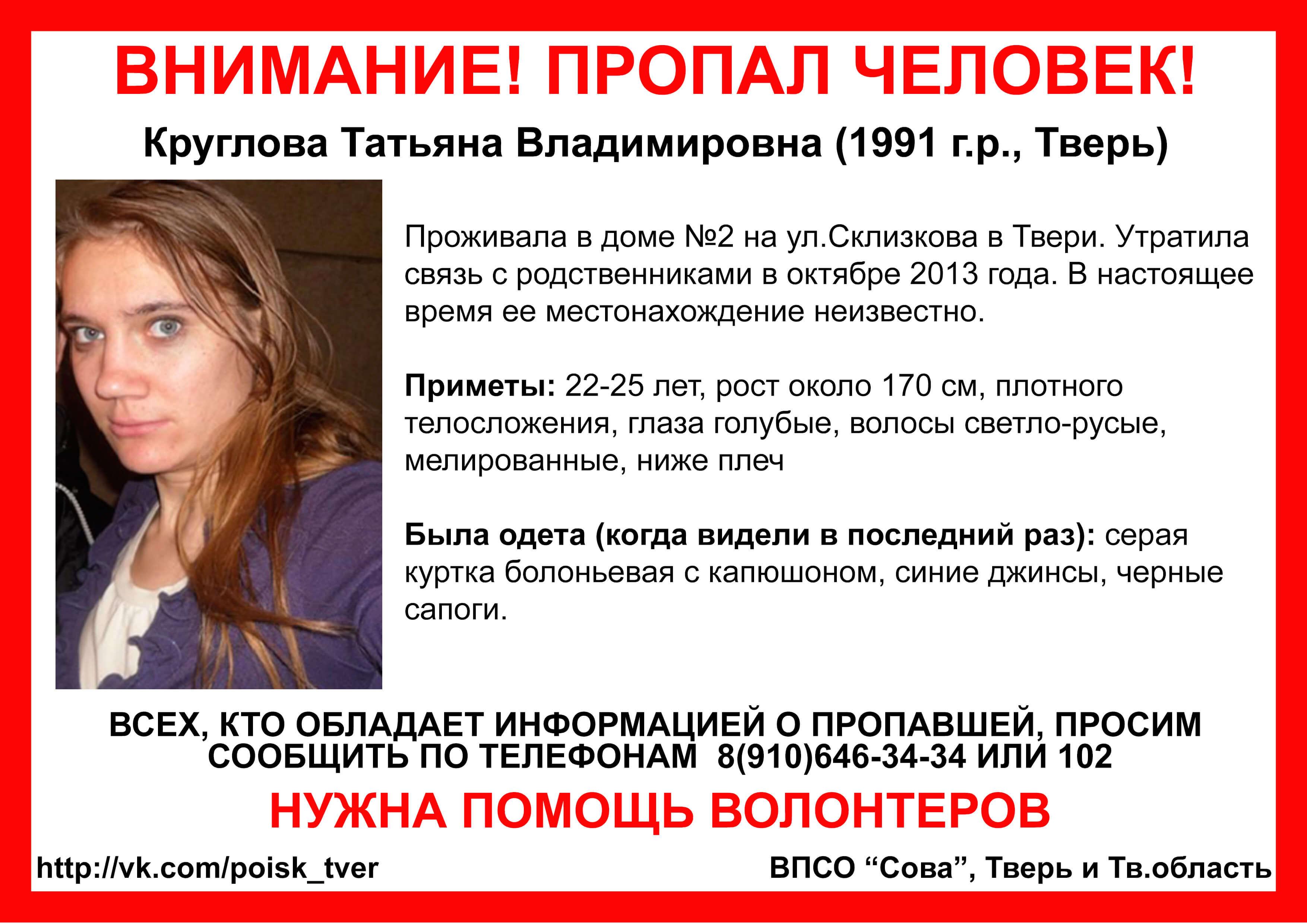 В Твери разыскивают пропавшую без вести Татьяну Круглову