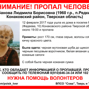 фото (Найдена, жива) В Конаковском районе пропала Людмила Лобанова