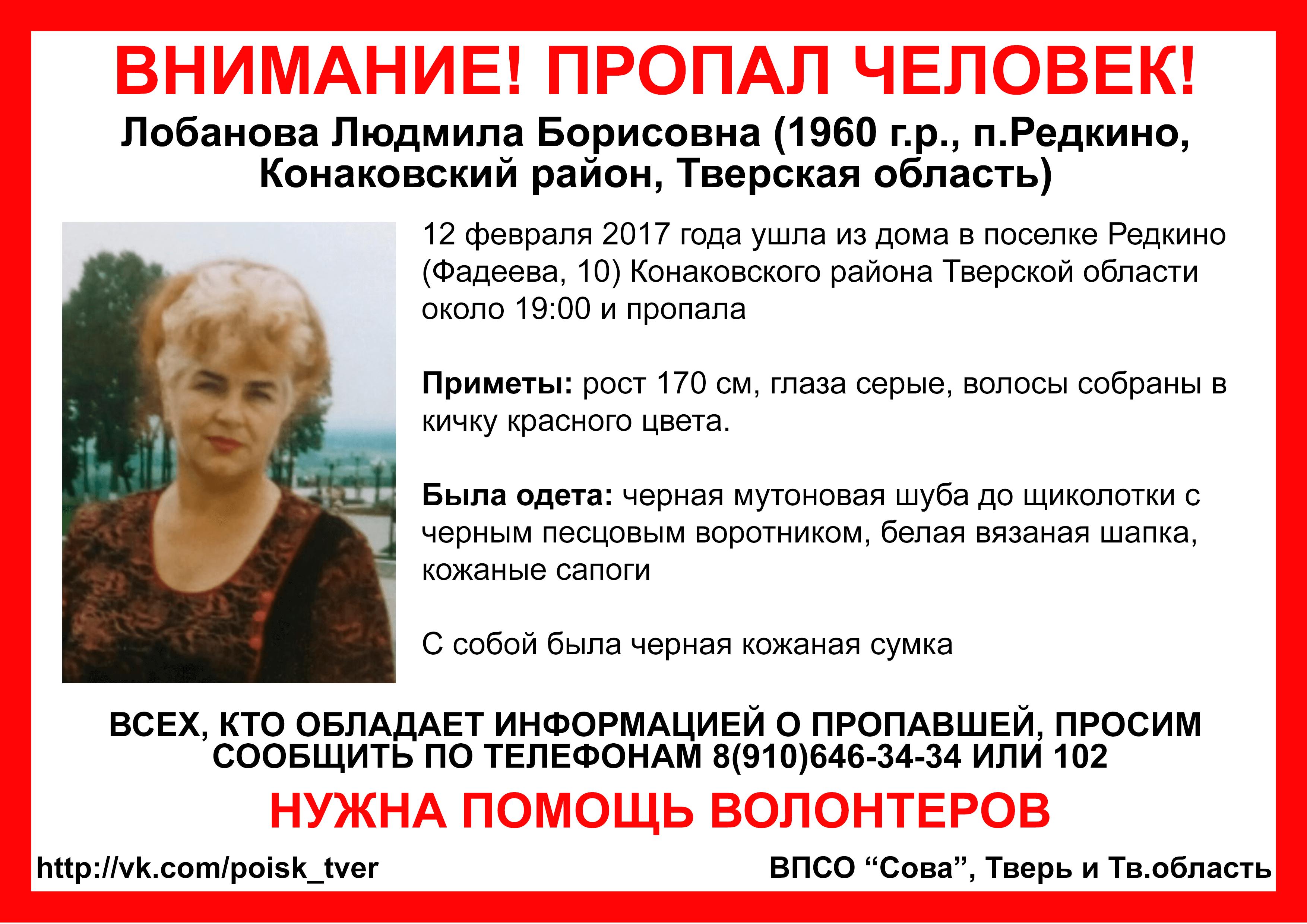 (Найдена, жива) В Конаковском районе пропала Людмила Лобанова