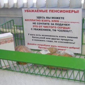фото В нескольких магазинах Бежецка появились бесплатные продукты для пенсионеров