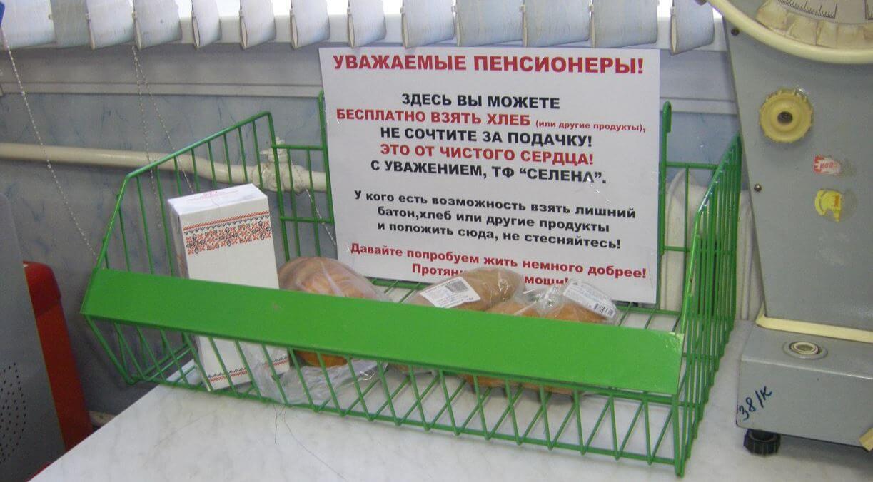 В нескольких магазинах Бежецка появились бесплатные продукты для пенсионеров