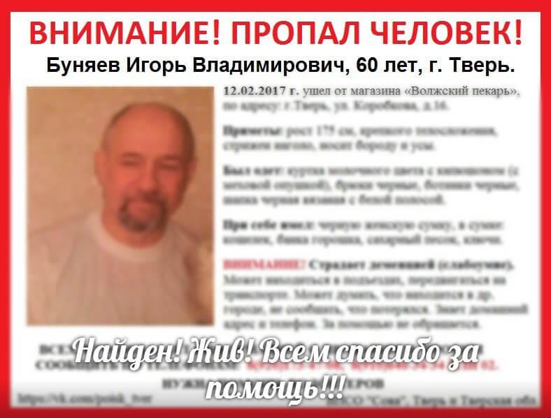 Пропавший в Твери Игорь Буняев найден живым