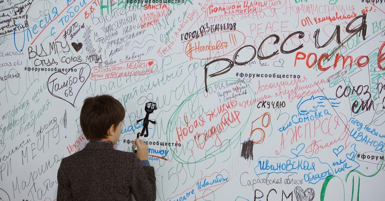 «Сообщество» помогает решить проблемы региональных НКО