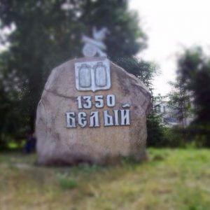 фото Город Белый Тверской области станет первым Городом воинской доблести в регионе