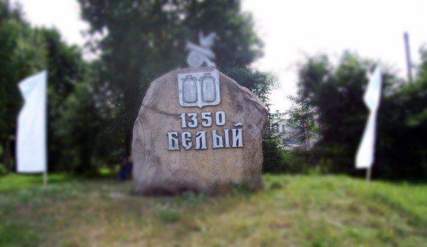 Город Белый Тверской области станет первым Городом воинской доблести в регионе