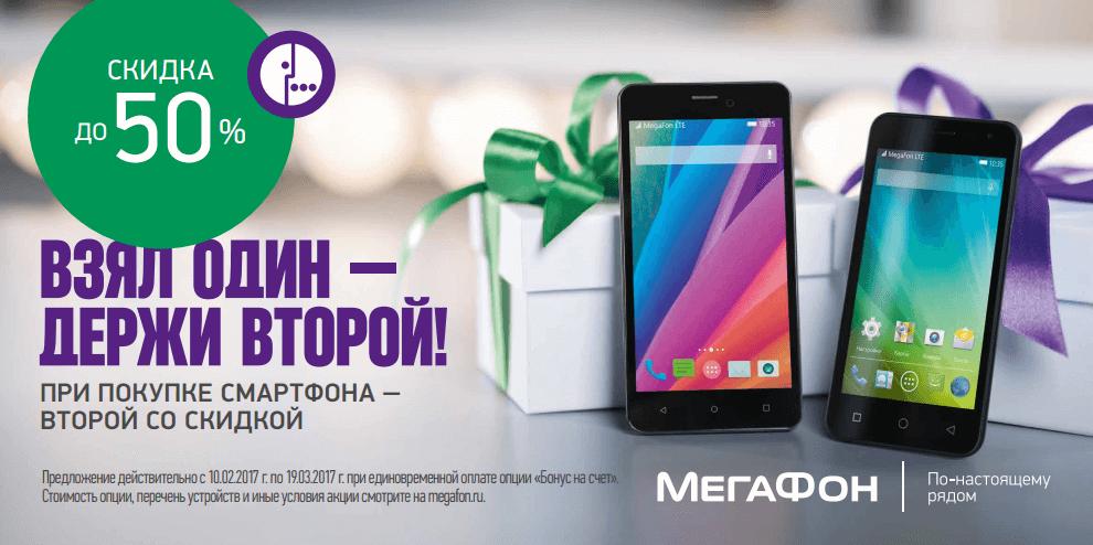 В «МегаФоне» можно купить второй смартфон со скидкой до 50%
