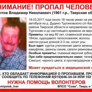 фото (Найден, погиб) В Калининском районе пропал Владимир Мамонтов