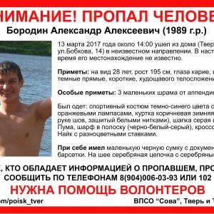 фото (Найден, жив) В Твери пропал Александр Бородин
