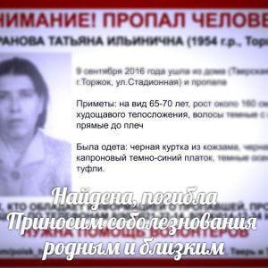 фото Татьяна Баранова, пропавшая в Торжке, погибла