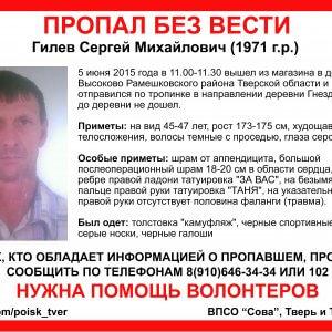 фото В Тверской области без вести пропал Сергей Гилев
