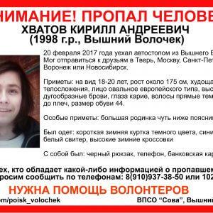 фото (Найден, жив) В Вышнем Волочке пропал Кирилл Хватов