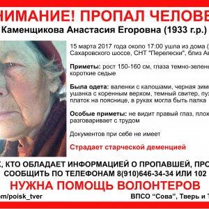 фото (Найдена, погибла) В Калининском районе пропала пожилая женщина