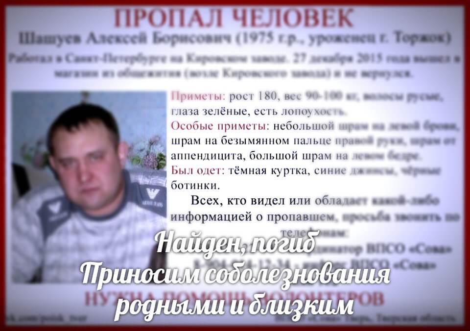 Алексей Шашуев, пропавший в Торжке, погиб