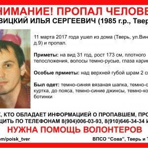 фото (Найден, жив) В Твери пропал Илья Левицкий