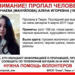 фото (Найдена, жива) В Твери пропала Алена Надточаева