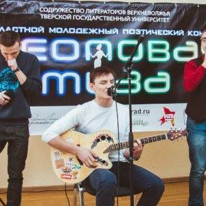 """фото В Твери подведут итоги поэтического конкурса """"Неоновая муза"""""""