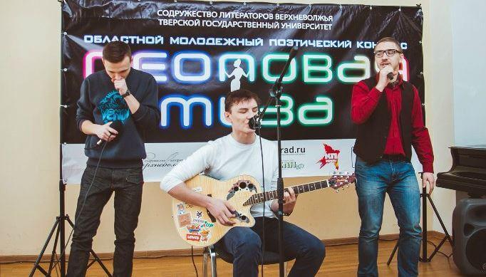 """В Твери подведут итоги поэтического конкурса """"Неоновая муза"""""""