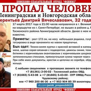 фото Пропавший в Ленинградской области Дмитрий Терентьев может находиться в Тверской области