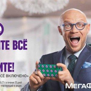 фото «МегаФон» предлагает абонентам месяц бесплатного ТВ и сериалов