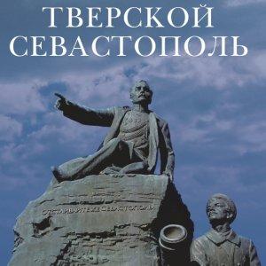 """фото В Твери пройдет кинолекторий """"Тверские имена на карте Севастополя"""""""