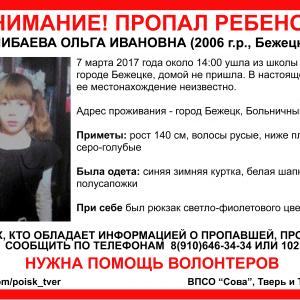 фото (Найдена, жива) В Бежецке пропала 10-летняя Оля Шибаева