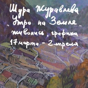 фото В Твери пройдет выставка художницы Шуры Журавлевой