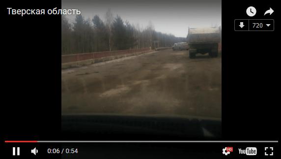 Жители Тверской области через петицию просят отремонтировать дороги