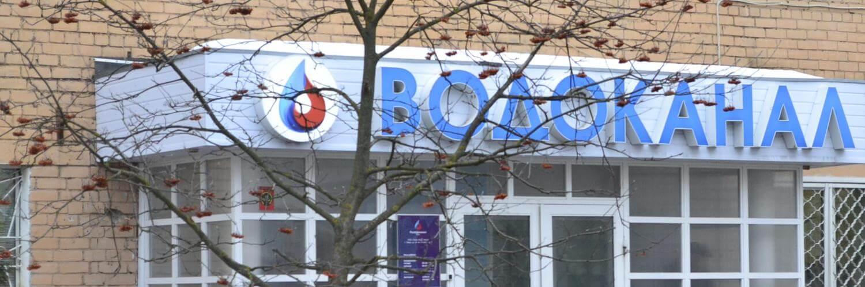 «Росводоканал» передал свою долю в «Тверь Водоканал» Тверской области