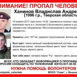 фото В Тверской области пропал Владислав Ханинов
