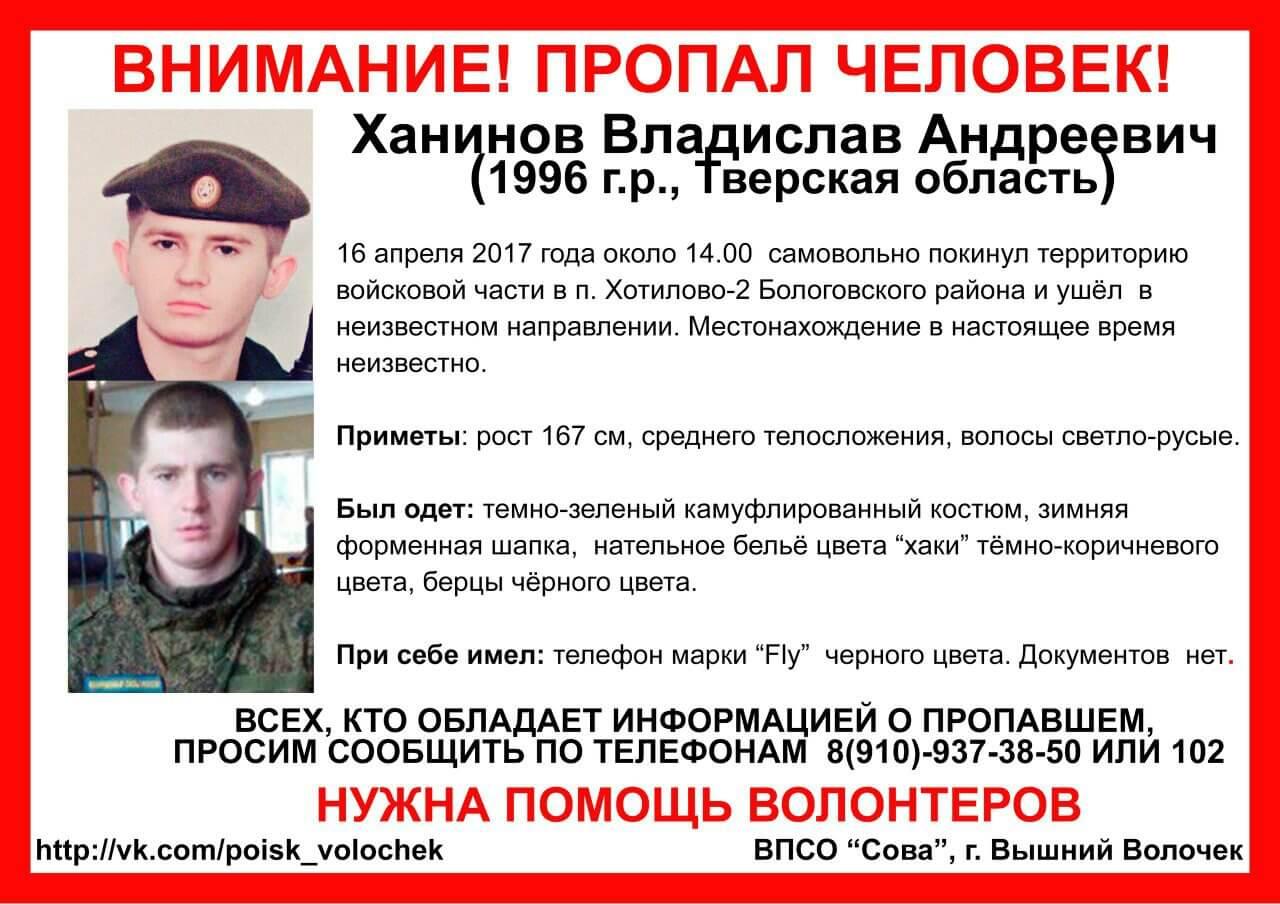 ВТверской области разыскивают Владислава Ханинова, самовольно покинувшего воинскую часть