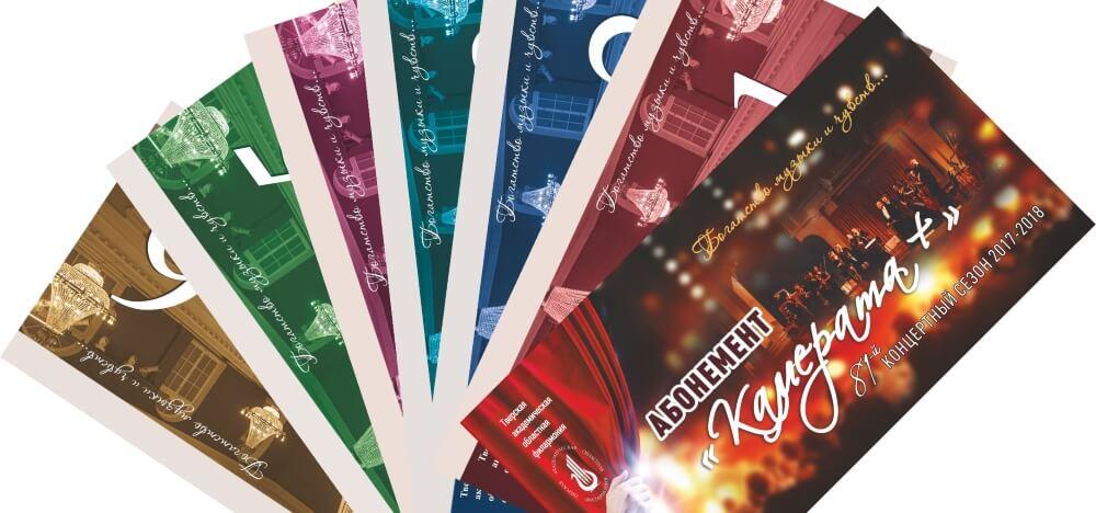 Тверская филармония предлагает абонементы на следующий концертный сезон