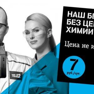 """фото Tele2 представила тарифы """"без ценовой химии"""""""
