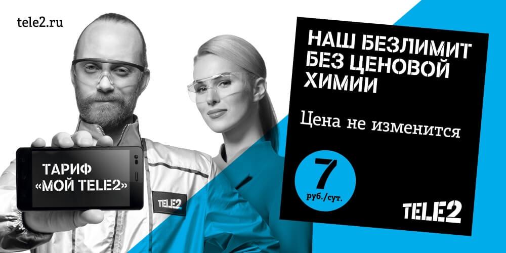 """Tele2 представила тарифы """"без ценовой химии"""""""