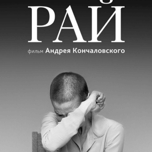фото В Твери люди с нарушениями слуха и зрения смогут посмотреть фильм Андрея Кончаловского «Рай»
