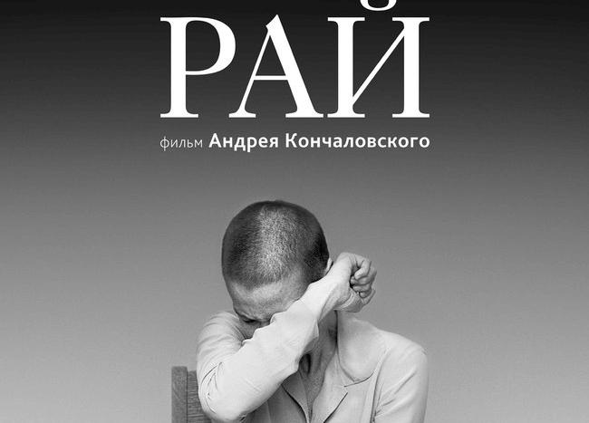 В Твери люди с нарушениями слуха и зрения смогут посмотреть фильм Андрея Кончаловского «Рай»
