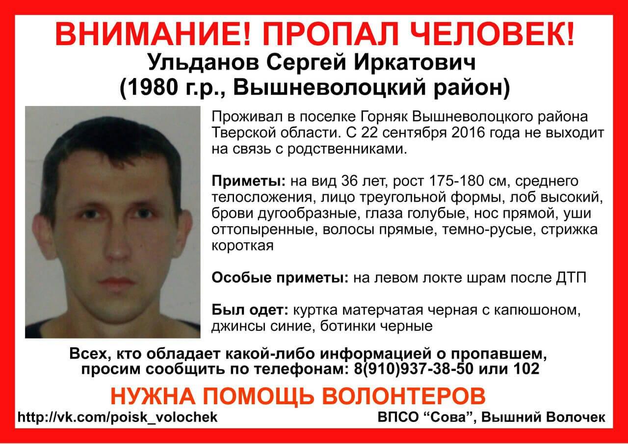 В Вышневолоцком районе пропал Сергей Ульданов
