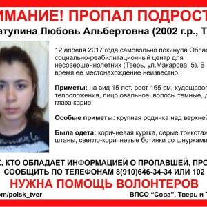 фото (Найдена, жива) В Твери пропала девочка-подросток